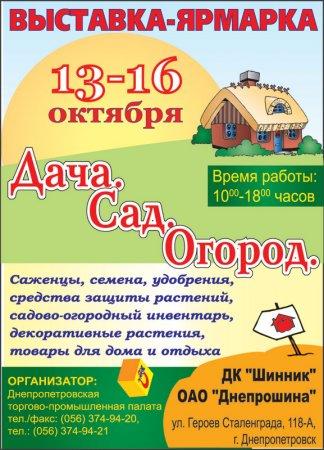 13 - 16 октября, Выставка – ярмарка Дача. Сад. Огород. Шинник