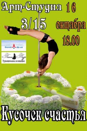 16 октября, Открытый урок по танцу на пилоне (poledance), Новый Центр