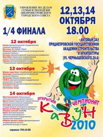 12 - 14 октября, 1/4 финала КАВУН, актовый зал ПГАСИА