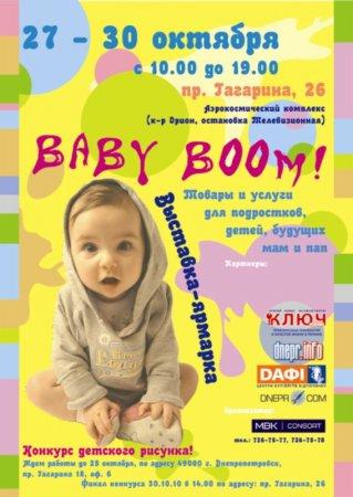 С 27 по 30 октября, I специализированная выставка-ярмарка «Baby BOOM 2010 - 2011