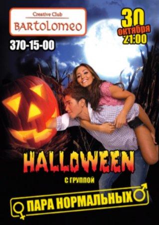 30 октября, Halloween party, Bartolomeo