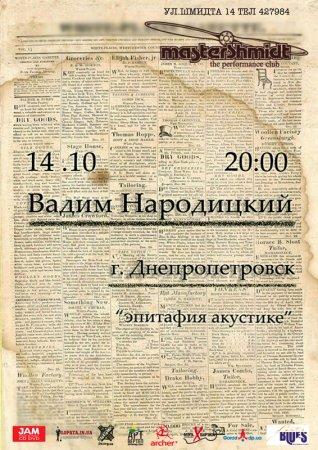 14 октября, Вадим Народицкий, MasterShmidt