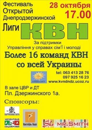 28 октября, Фестиваль открытой Днепродзержинской лиги КВН