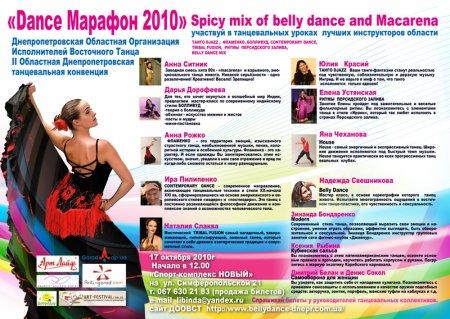 17 октября, II Областная танцевальная конвенция «Dance Марафон 2010», Спорт-комплекс «Новый»