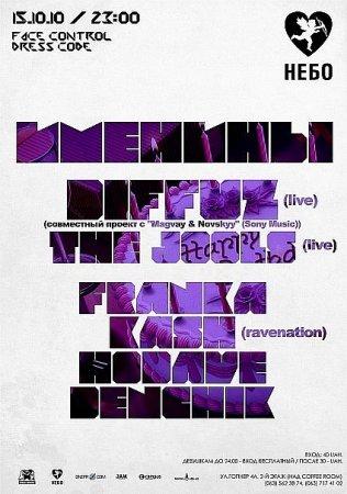 15 октября, ИМЕНИНЫ! Party Bar НЕБО