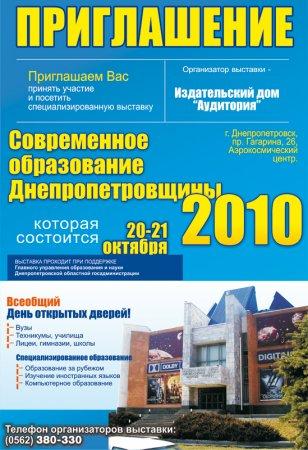 20 - 21 октября, Современное образование 2010, Национальный центр аэрокосмического образования
