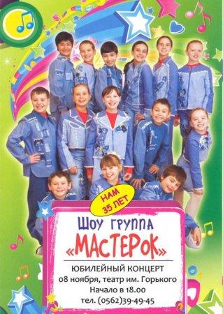 8 ноября, Юбилейный концерт ансамбля Мастерок, театр им. Горького