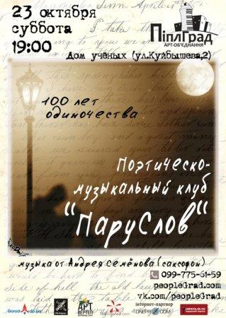 23 октября, 100 лет одиночества, ПаруСлов