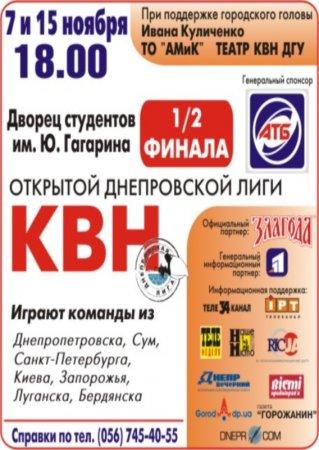 7 и 15 ноября, 1/2 финала открытой днепровской лиги, театр КВН ДГУ