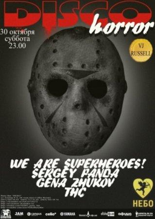 30 октября, DISCO horror @ НЕБО