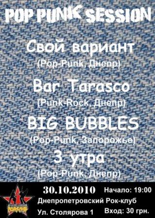 30 октября , Pop Punk Session, Рок-Клуб