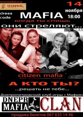 14 ноября, Dnepr Mafia Clan
