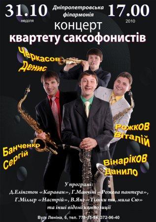 31 октября, Концерт квартета саксафонистов, Филармония