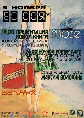 5 ноября - Ес Соя* в Днепропетровске