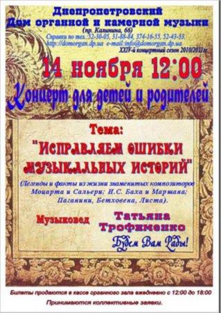 14 ноября, Исправляем ошибку музыкальных историй, Органный зал
