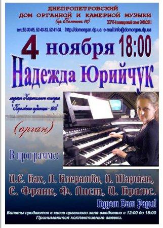 4 ноября, Надежда Юрийчук, Дом органной и камерной музыки