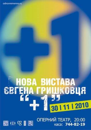 30 ноября, Спектакль Евгения Гришковца «+1», Оперный