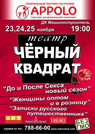 23 - 25 ноября, Театр Чёрный Квадрат, ДК Машиностроителей