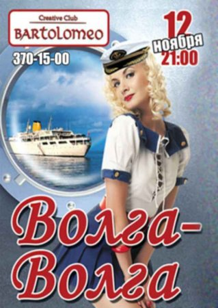 12 ноября, Волга-Волга, Bartolomeo