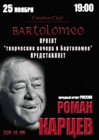 25 ноября, Творческий вечер Романа Карцева, Bartolomeo