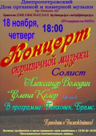 18 ноября, Концерт скрипичной музыки, Органный зал