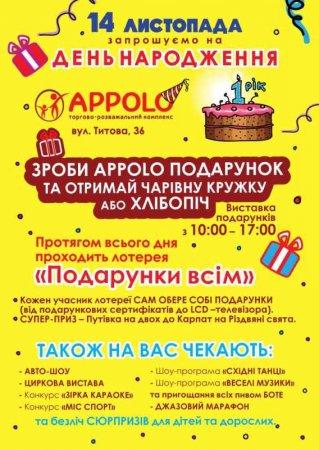 14 ноября, День рождения Appolo