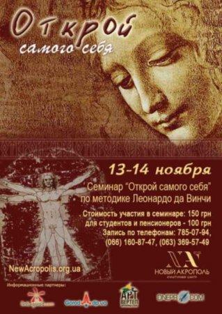 13 - 14 ноября, Семинар «Открой самого себя