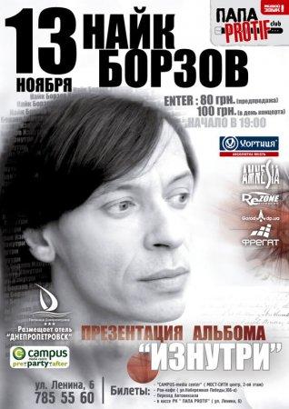 13 ноября, Найк Борзов, ПАПАPROTIF