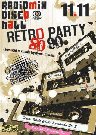 11 ноября, RADIOMIX DISCO HALL (Vol51): RETRO PARTY, клуб Париж