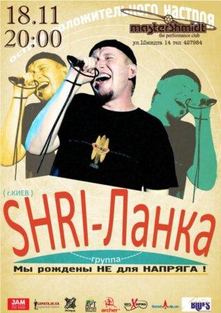 18 ноября, Группа «SHRI-Ланка», Мастер Шмидт