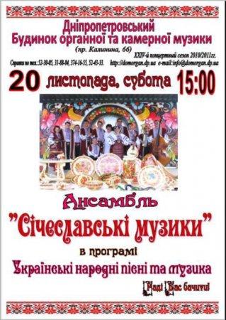 20 ноября, Ансамбль «Січеславські музики», Органный зал