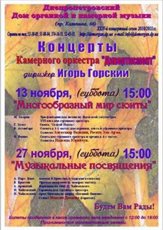 13, 27 ноября, Камерный оркестр «Дивертисмент», Органный зал