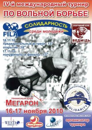 IV международный турнир по вольной борьбе