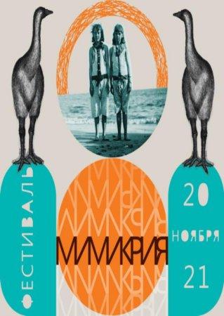 20-21 ноября, Музыкально-поэтический фестиваль Мимикрия