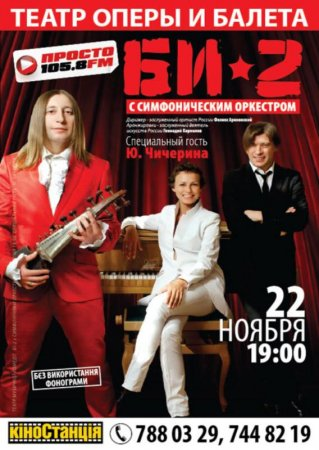 22 ноября, Концерт группы БИ-2, Оперный