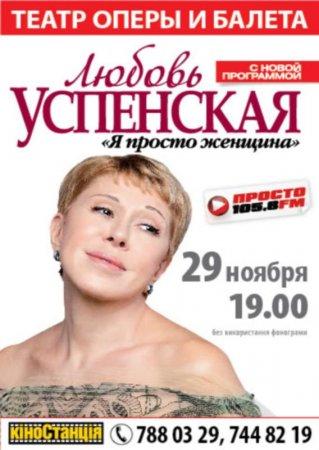 29 ноября, Любовь Успенская, Оперный