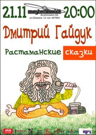 21 ноября, Дмитрий Гайдук и его растаманские сказки, Master Shmidt