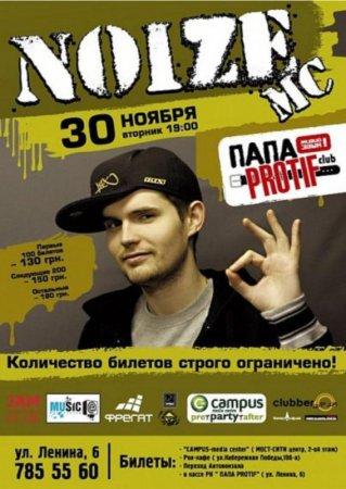30 ноября, NOIZE MC, клуб ПАПАPROTIF