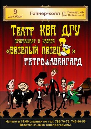 9 декабря, Веселый песец, Театр КВН ДГУ
