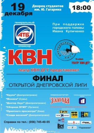 19 декабря, Финал открытой днепровской лиги, Театр КВН ДГУ