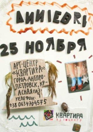 25 ноября, концерт одесского проекта Anniebri, в арт-центре «Квартира»
