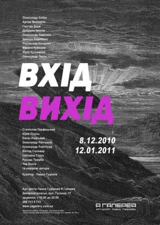 4, 8, 9 декабря, открывается арт-центр Павла Гудимова Я Галерея