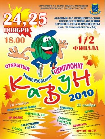 24 - 25 ноября, 1/2 финала открытого межвузовского чемпионата «КаВуН-2010», Актовый зал ПГАСИА