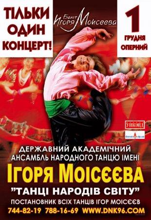 1 декабря, Балет Игоря Моисеева, Оперный