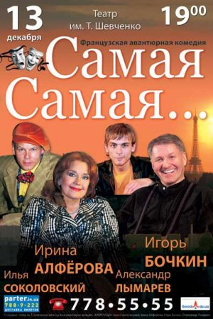 13 декабря, Авантюрная комедия Самая-Самая, театр Шевченко