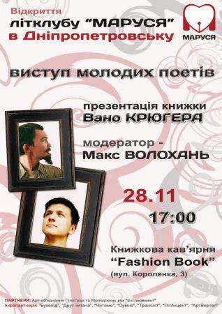 28 листопада, Відкриття літклубу Маруся в Дніпропетровську, Fashion Book