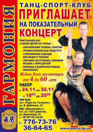27 ноября, Показательный концерт, клуб Гармония