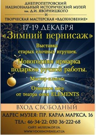 17 -19 декабря, Зимний вернисаж , Музей им. Д. И. Яворницкого