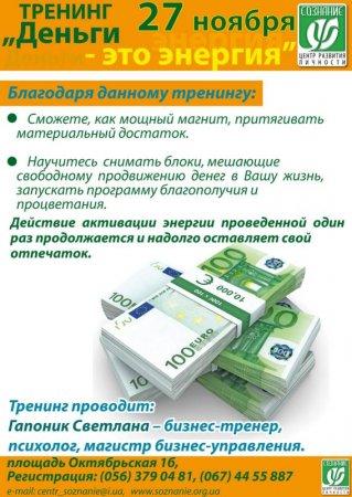 27 ноября, треннинг Деньги - это энергия