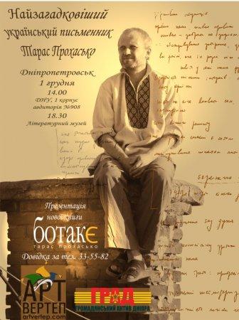 1 грудня, Презентація нової книги Тараса Прохаська ботакЄ в Дніпропетровську!